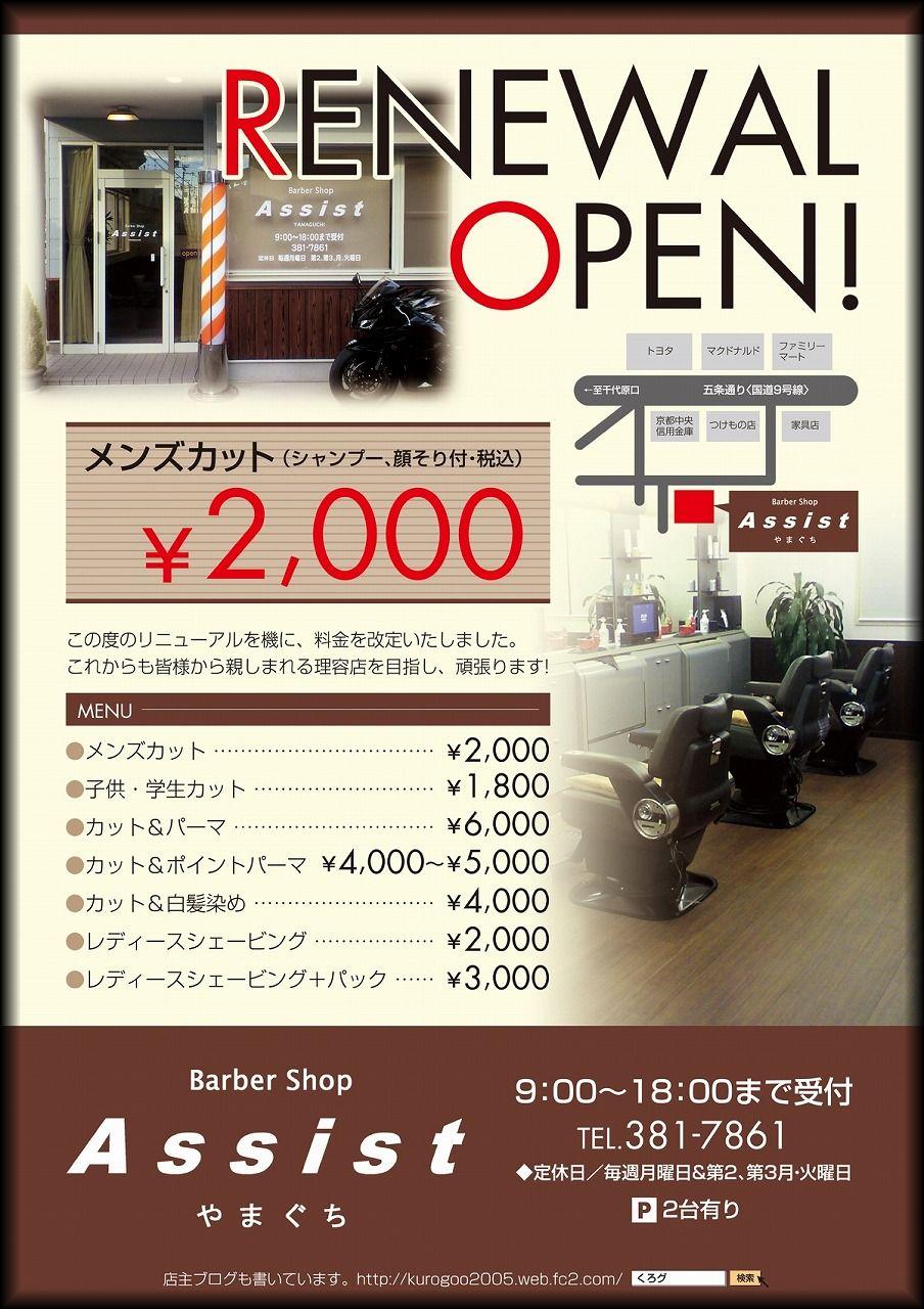 Assist_yamaguchi