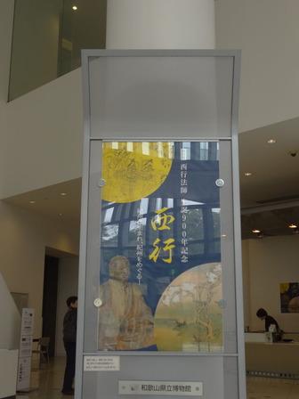 181122和歌山県立博物館