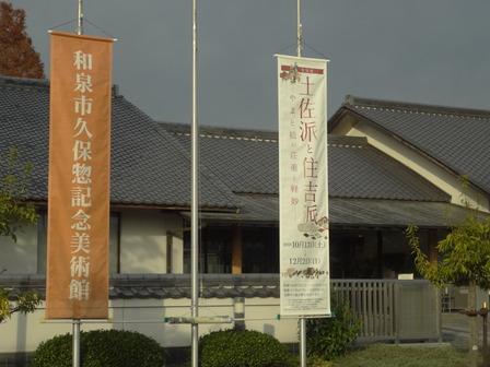 181121和泉市久保惣記念美術館
