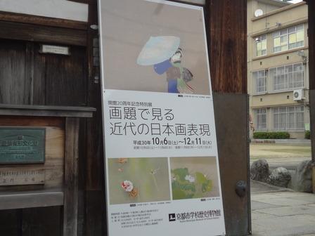 181011京都市学校歴史博物館
