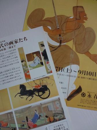 170628細川護立と近代の画家たち