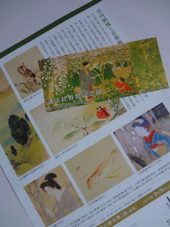 170628竹内栖鳳と京都画壇展