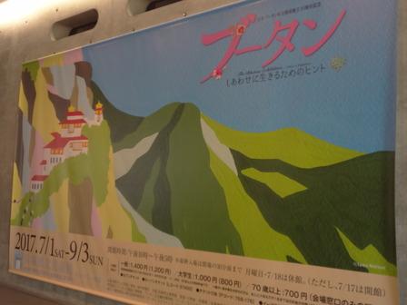 170706兵庫県立美術館