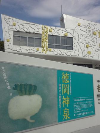 181117京都府立堂本印象美術館