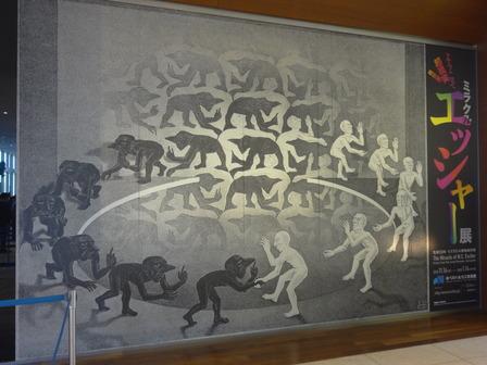 181121あべのハルカス美術館