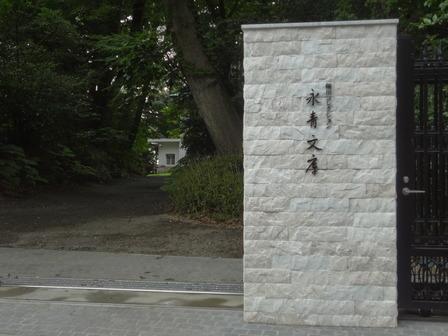 170628永青文庫
