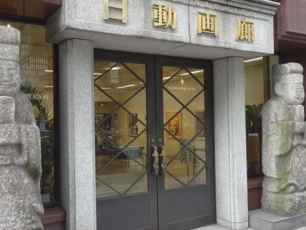 170627日動画廊本店