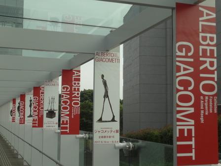 170629国立新美術館