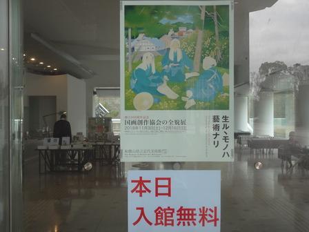 181122和歌山県立近代美術館