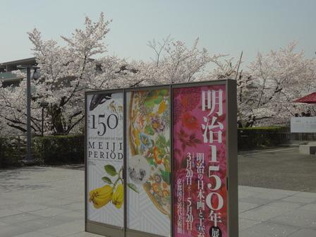180329京都国立近代美術館