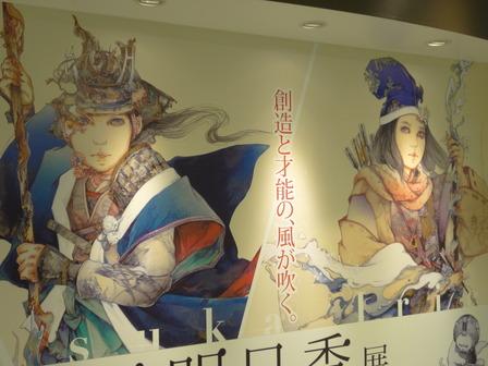 181003横浜海航図、京都白浪図