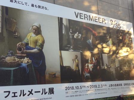 181127上野の森美術館
