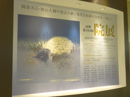 180927京都�島屋グランドホール