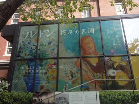 180411三菱一号館美術館