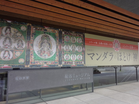 180323龍谷ミュージアム