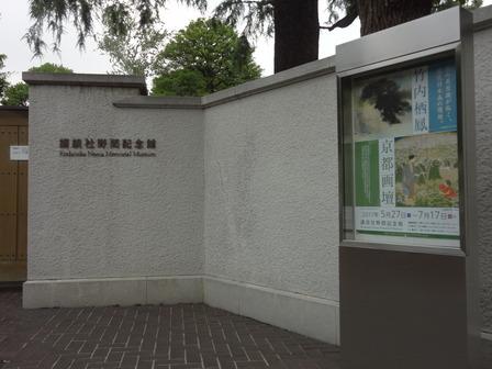 170628講談社野間記念館