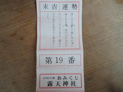 お初天神06
