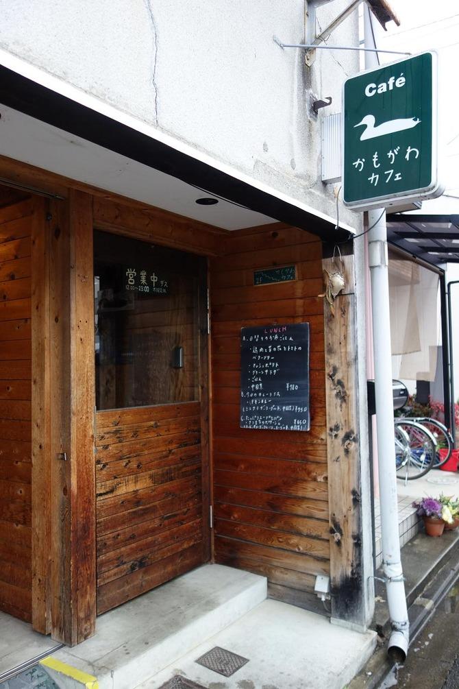 kamogawacafe