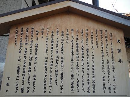 伏見2011020505