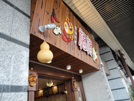 福福20110201