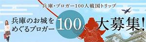 兵庫・ブロガー100人戦国トリップ