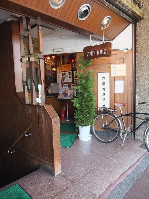 六曜社珈琲店