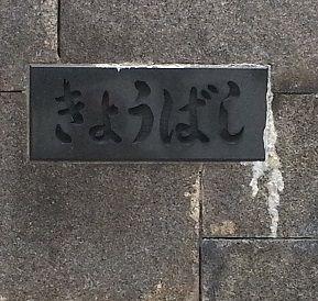 kyoubashi_2