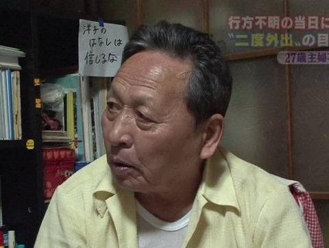 嵐真由美さん失踪事件03