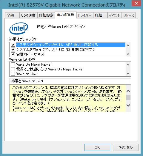 興味津々勉強不足 : windows8でスリープから勝手にパソコンが起動 ...