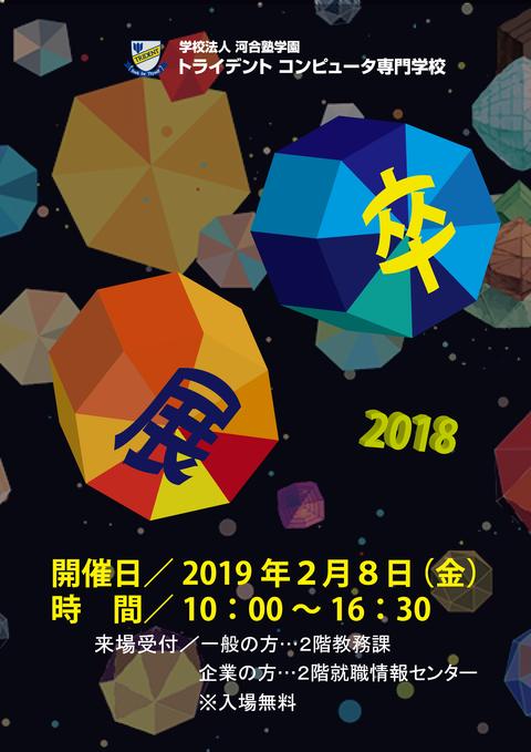 卒展2018ol-01-min