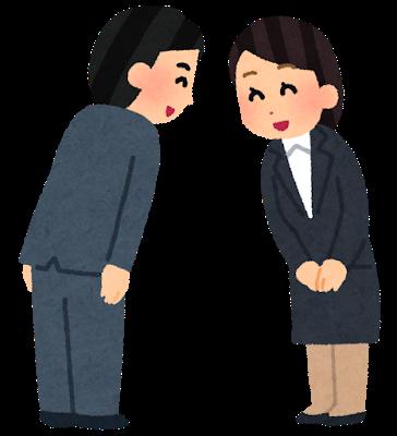 ojigi_aisatsu_business_woman
