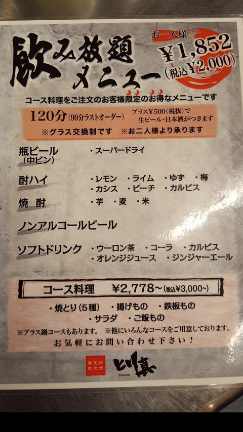 20171201_213901