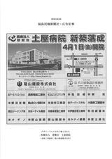 30  土屋病院・落成開院 4月1日 記事