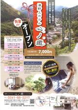 湯野上ホテル・オープン資料