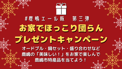 鹿嶋エール飯第三弾 (7)
