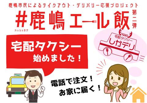 #鹿嶋エール飯 (3)