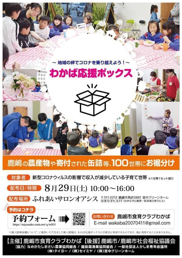イベント 】鹿嶋市食育クラブわかばの「わかば応援ボックス」が8/29に ...