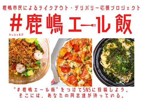 #鹿嶋エール飯 (1)