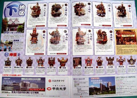 H30八王子祭り 004