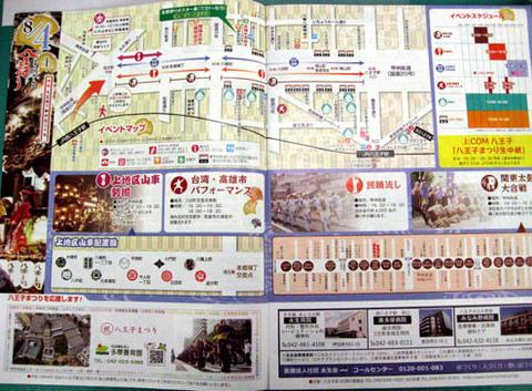 H30 八王子祭り002
