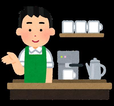 【愕然】個人経営の喫茶店入った結果wwwwwwwwww