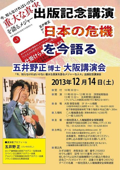 20131214大阪講演