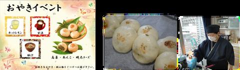 栄養科ブログ3