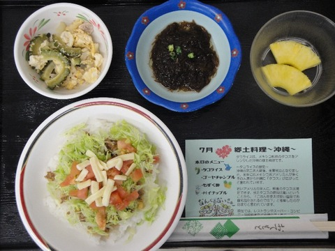 郷土料理②