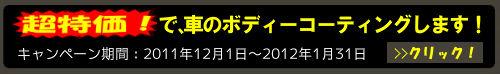 20111201blog2