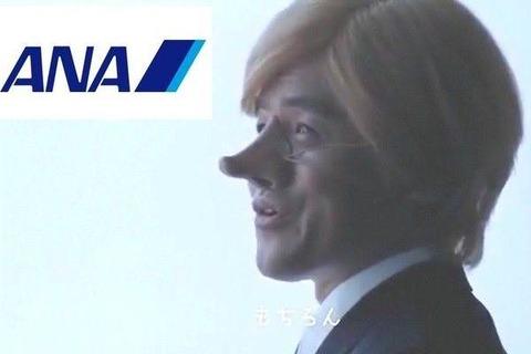 rsz_ana-racist-advert-japan-01_resize