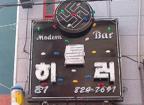 【パヨク画報】韓国BTS、メンバーがナチス鉤十字の帽子を着用し礼賛してた模様。パヨク激怒でSWCに通報へ YouTube動画>5本 ->画像>115枚