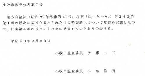 小牧市監査公表第7号