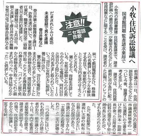 中日新聞(3月2日・近郊版)