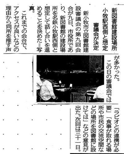 駅前新設に偏った新小牧市立図書館建設審議会の中日新聞記事